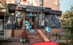 Действующий Бизнес «Barbershop Grizzly» за 16.5 млн 〒 в Алматы, Бостандыкский р-н