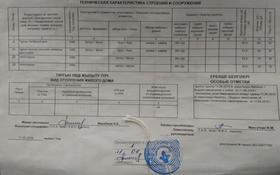 4-комнатный дом, 175.7 м², 6 сот., Ешекеева 27 — Торайгырова за ~ 22 млн 〒 в Семее