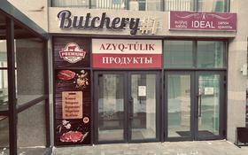 Магазин площадью 100 м², Кабанбай батыра 43 а — Кабанбай батыра - Орынбор за 8.5 млн 〒 в Нур-Султане (Астане), Есильский р-н