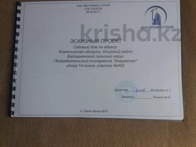 Дача с участком в 9 сот., 14-я линия 493 за 18 млн 〒 в Байсерке — фото 29