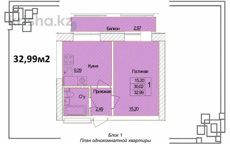 1-комнатная квартира, 32.99 м², Бозбиiк 1/1 за ~ 8.1 млн 〒 в Нур-Султане (Астана), Сарыарка р-н