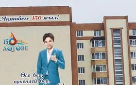2-комнатная квартира, 90 м², 5/8 этаж, 12 микрорайон ВГ 54 дом за 26 млн 〒 в Актобе, мкр 12