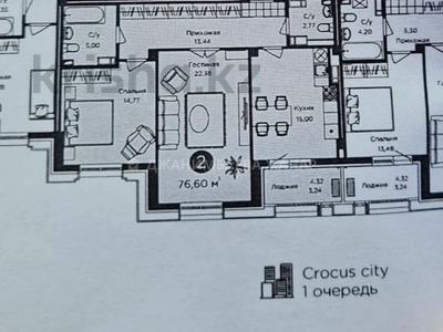 2-комнатная квартира, 76.6 м², 6/12 этаж, Улы дала 5/2 за 39.9 млн 〒 в Нур-Султане (Астане), Есильский р-н