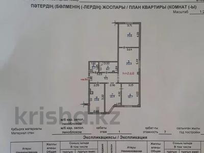 4-комнатная квартира, 96.5 м², 1/8 этаж, мкр Айнабулак-2 за 29 млн 〒 в Алматы, Жетысуский р-н — фото 20