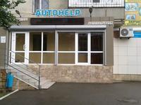 Действующий бизнес магазин автозапчастей
