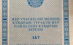 Участок 12 соток, Усолка 243 за 5 млн 〒 в Павлодаре