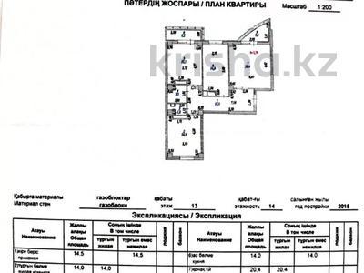 3-комнатная квартира, 86 м², 13/14 этаж, Сарайшык 7/3 за 36 млн 〒 в Нур-Султане (Астана), Есиль р-н — фото 19