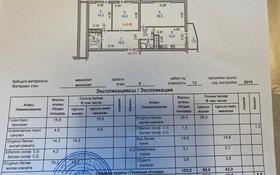 3-комнатная квартира, 108.8 м², 8/12 этаж, Навои 314 за ~ 56.6 млн 〒 в Алматы, Бостандыкский р-н
