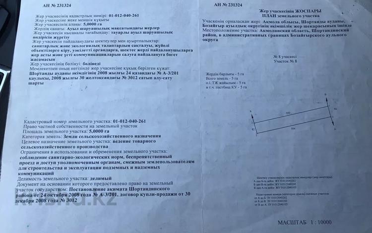Участок 5 га, Шортанды за 10 млн 〒