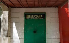 Мастерская за 3.2 млн 〒 в Актобе, Старый город