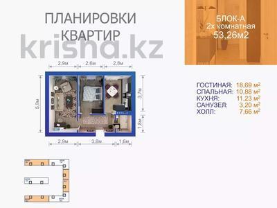 2-комнатная квартира, 53.26 м², 16-й мкр , 16 микрорайон, 15 участок за 7.1 млн 〒 в Актау, 16-й мкр  — фото 2