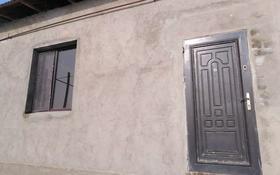 1-комнатный дом помесячно, 28 м², 10 сот., Астана 1581 за 20 000 〒 в Шымкенте, Каратауский р-н