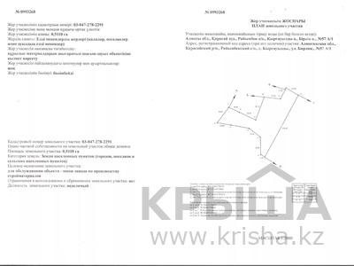 участок за 129 млн 〒 в Кыргауылдах — фото 2
