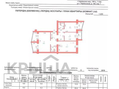 4-комнатная квартира, 133 м², 9/10 этаж, Ул.г. жубановой 146 Корп 1 — Санкибай батыра за 25 млн 〒 в Актобе, мкр 8