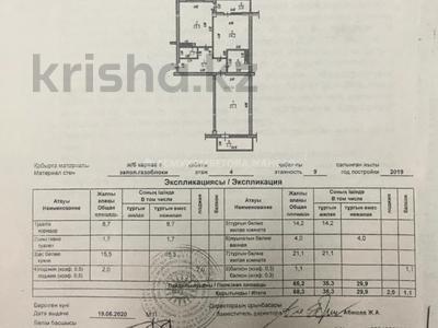 2-комнатная квартира, 68.3 м², 4/9 этаж, мкр №6, Мкр №6 36б — Шаляпина за ~ 23.9 млн 〒 в Алматы, Ауэзовский р-н — фото 3