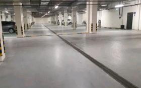 Паркинг жк комфорт таун за ~ 1.4 млн 〒 в Нур-Султане (Астана), Есиль р-н