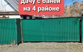 Дача с участком в 8 сот., Гэсовская улица 20 за 3.5 млн 〒 в Риддере