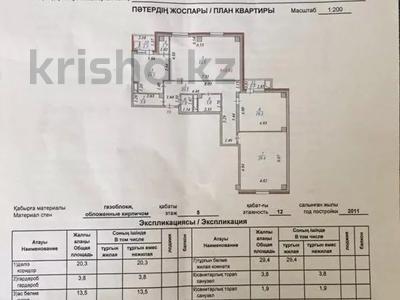 3-комнатная квартира, 129.5 м², 5/12 этаж, проспект Рахимжана Кошкарбаева 40 за 38 млн 〒 в Нур-Султане (Астана), р-н Байконур — фото 9