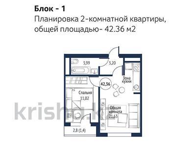 2-комнатная квартира, 42.36 м², Жумалиева — Жамбыла за ~ 19.5 млн 〒 в Алматы, Алмалинский р-н — фото 2