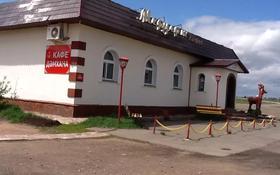 кафе, мотель-магазин, жилой дом за 50 млн 〒 в Щучинске