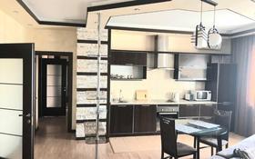 2-комнатная квартира, 80 м² помесячно, мкр Самал-2, Достык 97Б — Аль-Фараби за 350 000 〒 в Алматы, Медеуский р-н