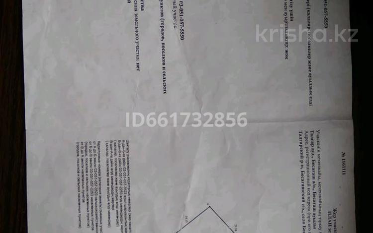 Участок 3 сотки, Бесагаш (Дзержинское) за 7 млн 〒