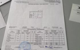 2-комнатная квартира, 51.3 м², 5/5 этаж, Бр.Жубановых 202 — Ул.Вавилова за 8.5 млн 〒 в Актобе