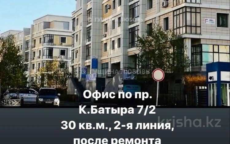 Офис площадью 30 м², проспект Кабанбай Батыра 7/2 за 13 млн 〒 в Нур-Султане (Астана), Есиль р-н