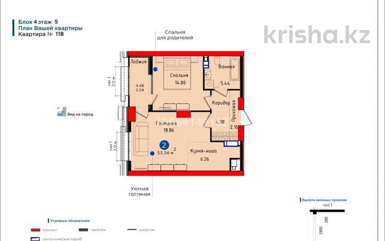 2-комнатная квартира, 53.34 м², 5/17 этаж, Розыбакиева 320 за 36.5 млн 〒 в Алматы