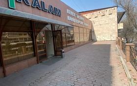 Помещение площадью 360 м², Назарбаева 193 — Сатпаева за 1.8 млн 〒 в Алматы, Бостандыкский р-н