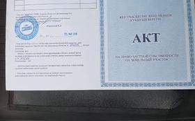 Промбаза 60 соток, Закарпатская — АХМЕТОВА за 55 млн 〒 в Алматинской обл.