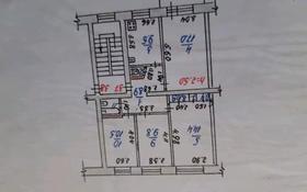 4-комнатная квартира, 75 м², 4/5 этаж, улица Сандригайло 69 за 12.5 млн 〒 в Рудном