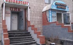 Магазин площадью 41 м², Торайгырова 20 за 15 млн 〒 в Павлодаре