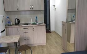 1-комнатная квартира, 18 м², 6/9 этаж помесячно, улица Райымбек Батыра 277 за 65 000 〒 в Бесагаш (Дзержинское)
