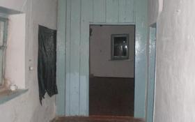3-комнатный дом, 54.6 м², 0.14 сот., Казахстанская за ~ 1.1 млн 〒 в Западно-Казахстанской обл.