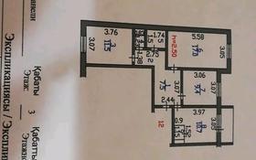 3-комнатная квартира, 65 м², 3/6 этаж, улица Шокана Уалиханова за 27 млн 〒 в Петропавловске