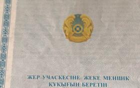 Промбаза 31 сотка, Микрорайон Ондирис 1 за 95 млн 〒 в Нур-Султане (Астана), Сарыарка р-н