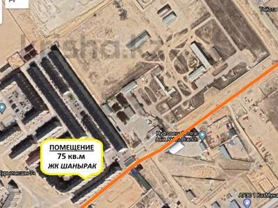 Помещение площадью 73.9 м², Мкр 32Б 1 за 10.5 млн 〒 в Актау