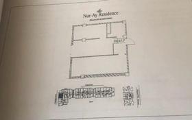 2-комнатная квартира, 57.7 м², Шевченко — Наурызбай Батыра за 35 млн 〒 в Алматы, Медеуский р-н