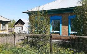 4-комнатный дом, 48 м², 6 сот., Школьная 13 за 5.2 млн 〒 в Усть-Каменогорске
