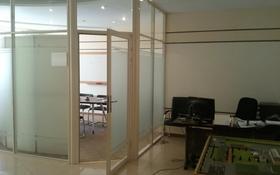 Офис площадью 91 м², Аль-Фараби — Козыбаева за 400 000 〒 в Алматы, Бостандыкский р-н