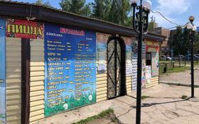 кафе в Боровом за 63 млн 〒 в Бурабае