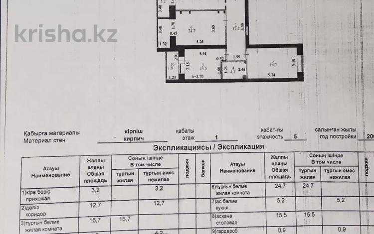 3-комнатная квартира, 100 м², 1/6 этаж, Иле 30 — Кошкарбаева за 26 млн 〒 в Нур-Султане (Астана), Алматы р-н