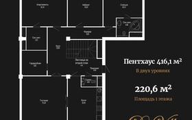 4-комнатная квартира, 221 м², 2/10 этаж, Омаровой 8 — проспект Достык за 256.8 млн 〒 в Алматы, Медеуский р-н
