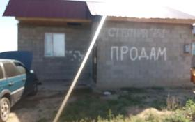 Дача с участком в 7 сот., Степная 751 — Ветеранов за 1.9 млн 〒 в Капчагае