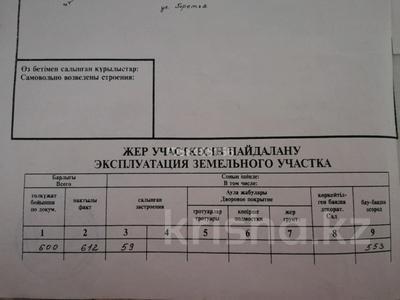 Дача с участком в 6 сот., улица 3 за 2.2 млн 〒 в Усть-Каменогорске — фото 17