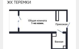 1-комнатная квартира, 28.3 м², 6/10 этаж, Сейфуллина — Кассина за 9.3 млн 〒 в Алматы, Турксибский р-н