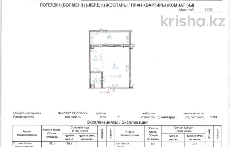 2-комнатная квартира, 62.5 м², 5/5 этаж, Дружбы народов 2/2 за 15 млн 〒 в Усть-Каменогорске