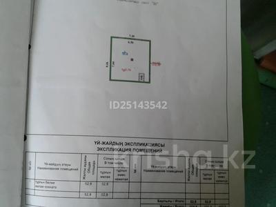 8-комнатный дом, 233.5 м², 4.5 сот., Жангельдина — Сидоркина за 27.5 млн 〒 в Алматы, Жетысуский р-н — фото 38