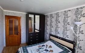3-комнатная квартира, 64.5 м², 3/4 этаж, улица Гагарина 9 за 18 млн 〒 в Петропавловске